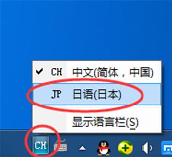 日文输入法下载安装