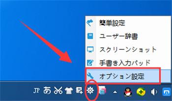 日文输入法电脑版
