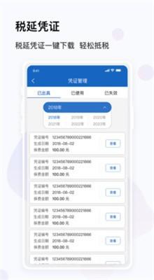 金事通app下载安卓