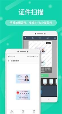 文字扫描王app免费下载