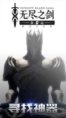 无尽之剑官方版下载