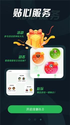 拇指玩app官方下载
