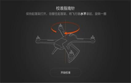 无人机app控制软件安卓