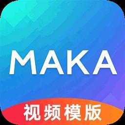 MAKA设计破解版