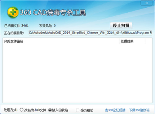 360cad病毒专杀工具绿色版下载