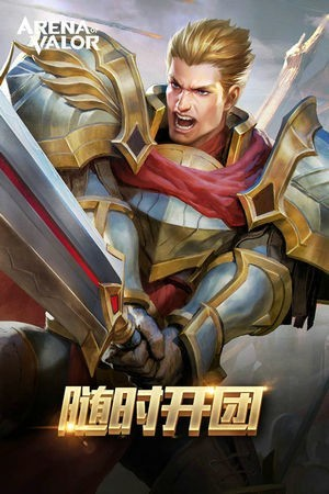 arena of valor官方版