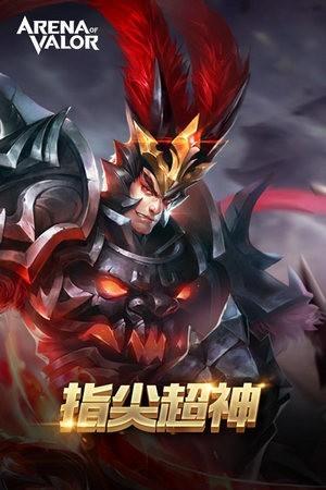 arena of valor先行服下载