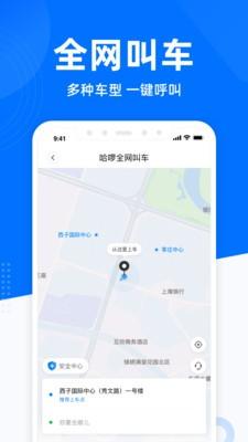 哈啰出行app官方下载