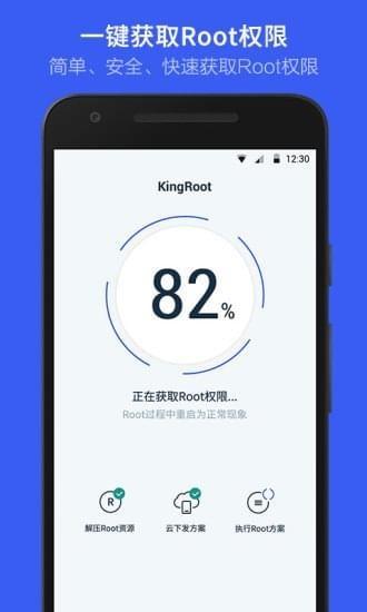 kingroot手机版下载