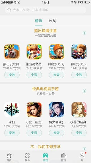 OPPO应用商店app官方下载