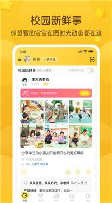 掌通家园家长版app下载