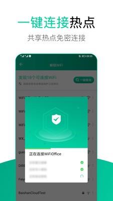 WiFi安全管家手机版
