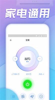 空调万能遥控器空调手机版下载