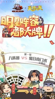 少年三国志2小y版下载
