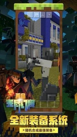 我的世界怪物学院游戏下载手机版