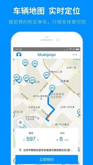 小蓝单车app官方下载