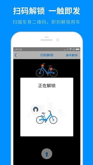 小蓝单车app官方