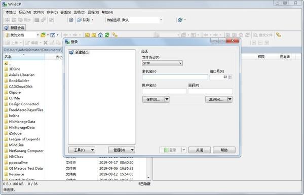 WinSCP中文版下载