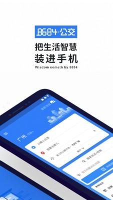 8684实时公交app下载