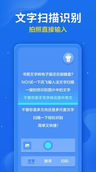 讯飞语音输入法手机版下载