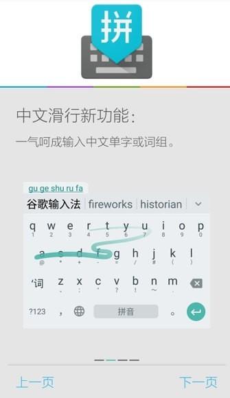 谷歌拼音输入法安卓版下载