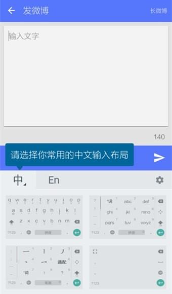 谷歌拼音输入法安卓版