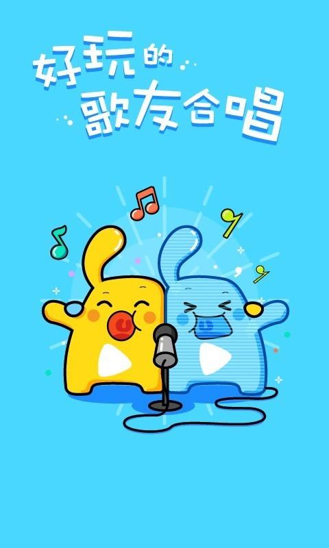 天籁k歌手机版下载
