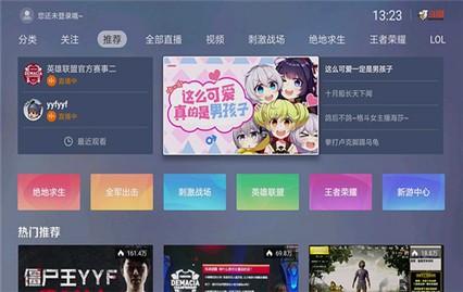 斗鱼TV电视版下载