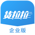 货拉拉企业版app