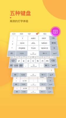 趣键盘输入法下载