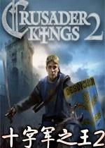 十字军之王2 v3.3.0