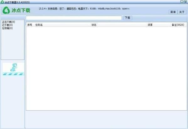 百度文档免积分下载器绿色版