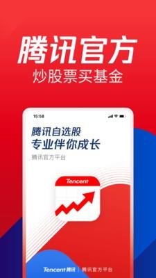 腾讯自选股手机版下载