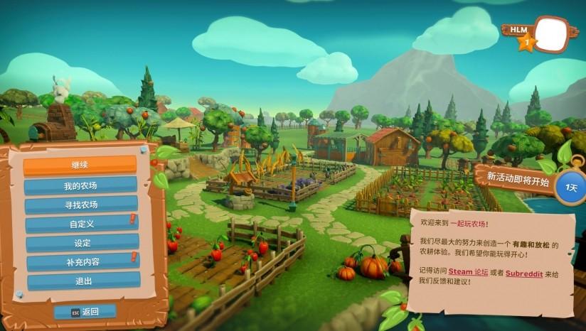 一起玩农场手机版中文下载
