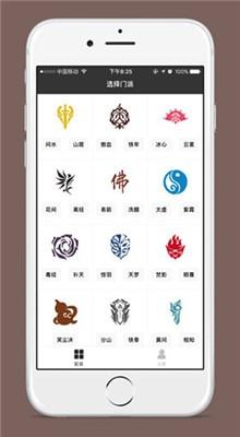 剑网3配装器手机版下载