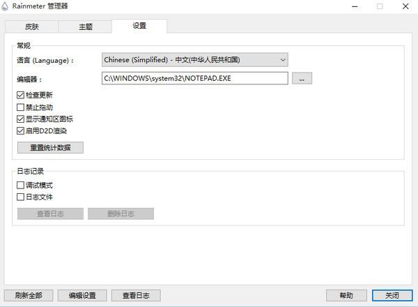 rainmeter中文版下载