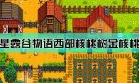 星露谷物语修改器手机版