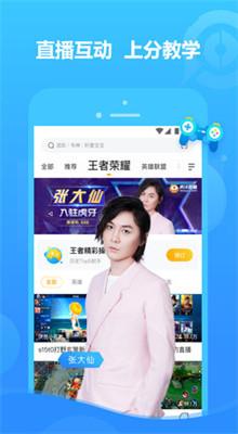 虎牙app官方免费下载