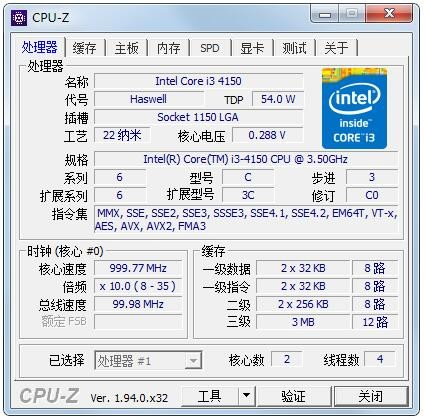 CPU-Z绿色版免费下载