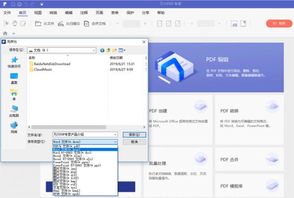 万兴pdf专家汉化版
