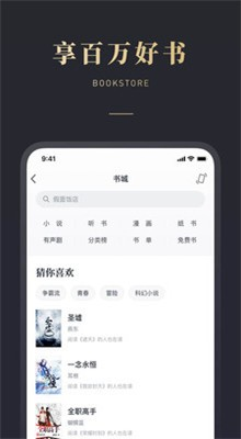 可以看书的app手机软件