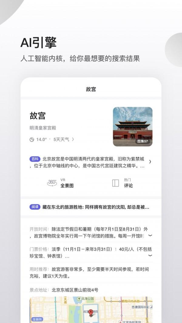 夸克浏览器app下载官方