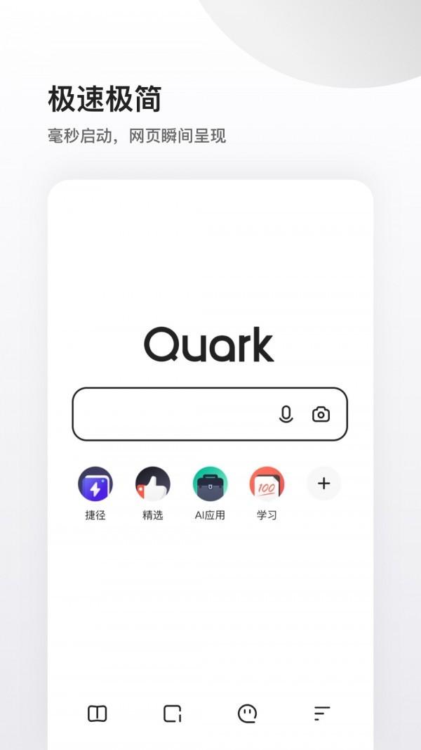夸克浏览器app破解版下载