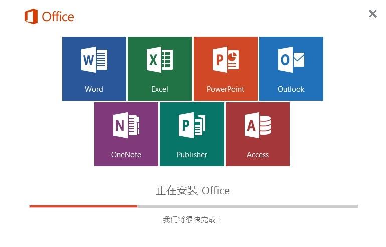 office2016永久激活工具下载