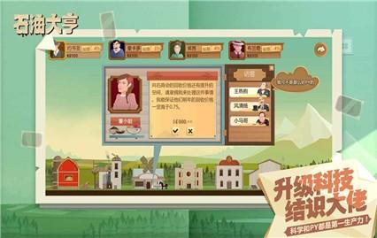 石油大亨游中文版下载免费版