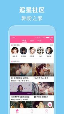 免费看韩剧app下载