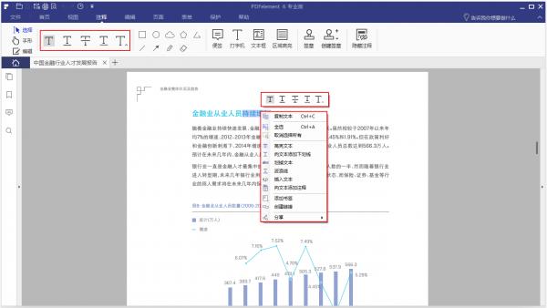 万兴pdf专家中文免费版下载