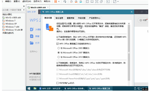 wps office2021专业增强版下载
