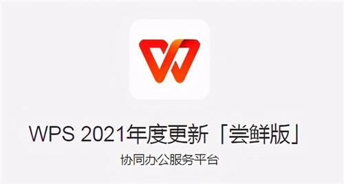 wps office 2021下载