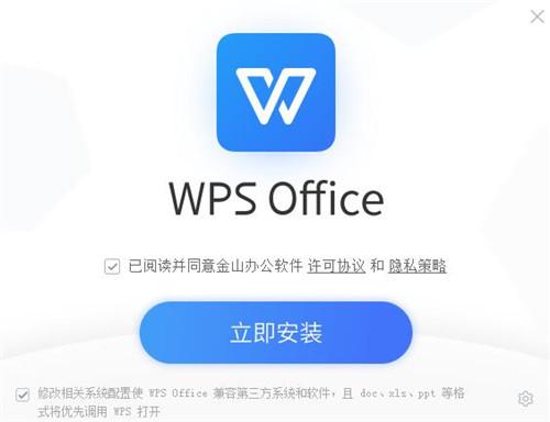 wps office 2021官方版